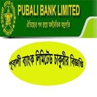 Pubali bank ltd job